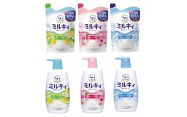 Milky Body Soap - Soap Fragrance - (Choose Size)