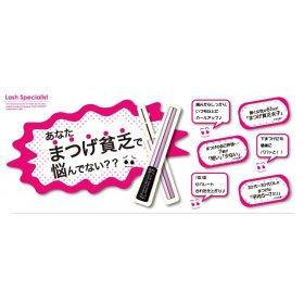 KOJI - Lash Specialist - Micro Long Mascara Rich Black