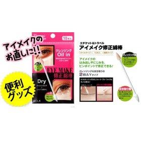 KOJI - Etiquette & Travel - Eye Make Cleansing