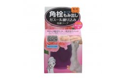 Tsururi - Black Head Removal Ghassoul Cleansing Soap Rose Scent