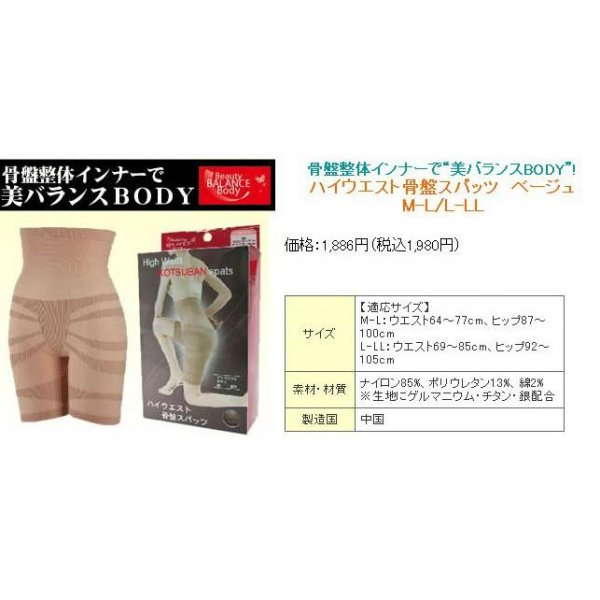 Kotsuban Spats - High Waist slimming (Black/Beige)