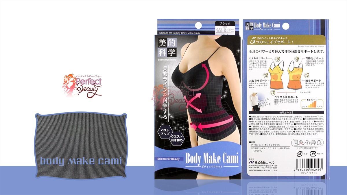 Body Make Cami